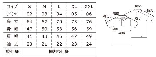 ポロシャツ サイズ表